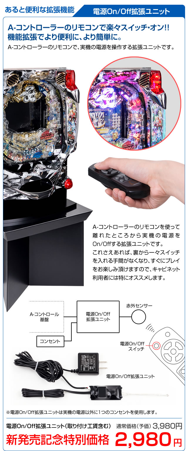 a-controller_switch