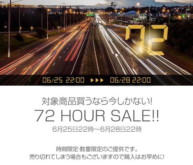 A-PACHINKO 72時間セール